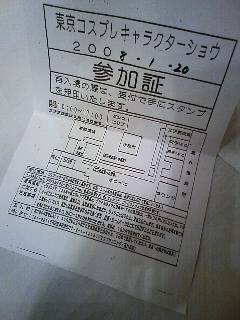 コスイベ☆